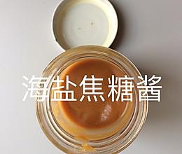 海盐焦糖酱的做法