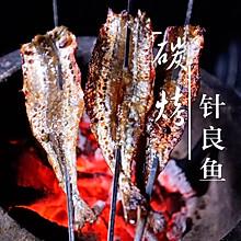 #晒出你的团圆大餐#碳烤针良鱼