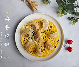 #春季食材大比拼#鸡蛋抱饺的做法