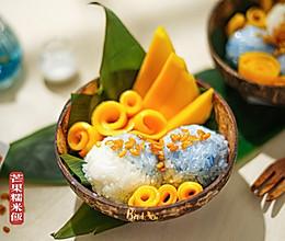 #厨房有维达洁净超省心#椰香芒果糯米饭(自制炸绿豆仁)的做法