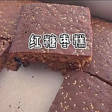 #豆果10周年生日快乐#红糖枣糕