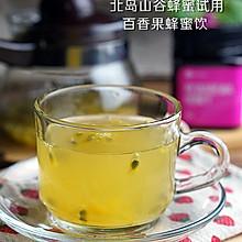 #北岛山谷蜂蜜试用# 百香果蜂蜜饮