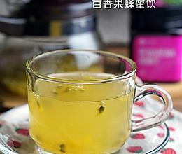 #北岛山谷蜂蜜试用# 百香果蜂蜜饮的做法