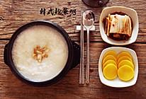 韩式鲍鱼粥的做法