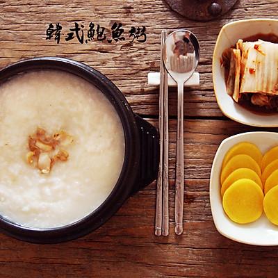 韩式鲍鱼粥