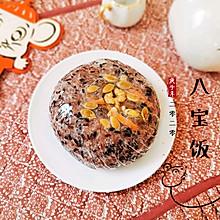 #憋在家里吃什么#【蒸】血糯米八宝饭