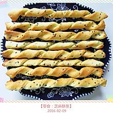 【零食:黑芝麻酥条】
