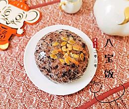 #憋在家里吃什么#【蒸】血糯米八宝饭的做法