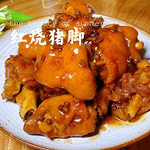 #名厨汁味,圆中秋美味#红烧猪脚