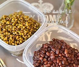 蜜红豆&蜜绿豆的做法