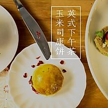 12画龙点睛的司康饼
