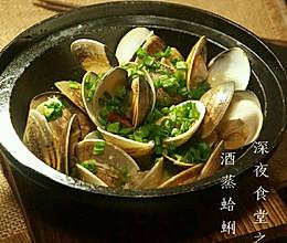 【深夜食堂】酒蒸蛤蜊的做法