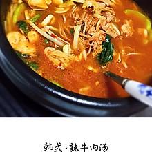 韩式辣牛肉汤——冬天的暖汤