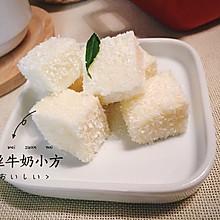 85℃ 【椰丝牛奶小方】快手甜品