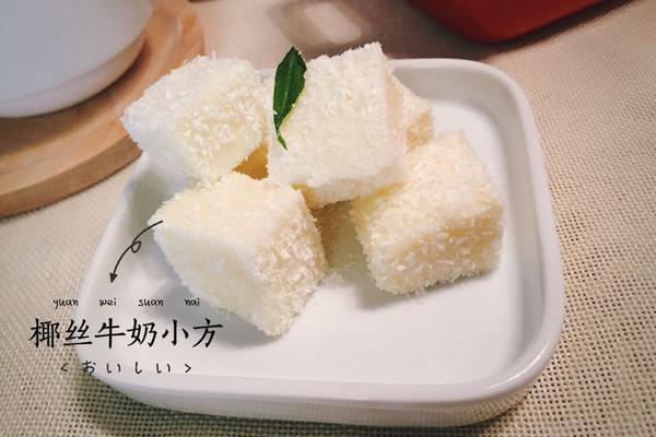 85℃ 【椰丝牛奶小方】快手甜品的做法