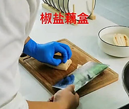 椒盐藕盒的做法