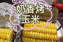 #福气年夜菜#奶香浓郁的烤玉米•KFC同款(空气炸锅版)的做法