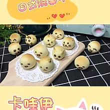 #营养小食光#日式烧果子