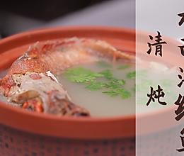 砂锅清炖大西洋红鱼的做法