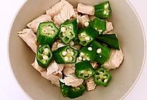 健身减脂餐之....鸡胸肉秋葵沙拉!怎么让水煮鸡胸好吃起来!的做法