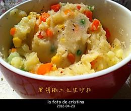 黑胡椒土豆泥沙拉的做法