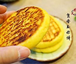 焦香玉米饼#德国Miji爱心菜#的做法