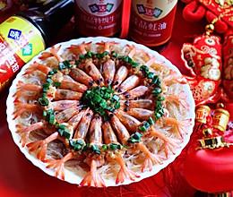 花开富贵虾的做法