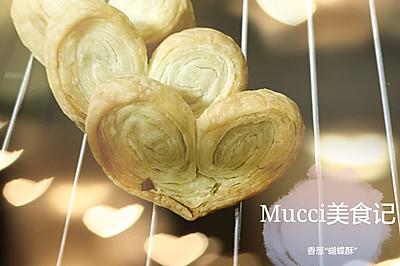 Mucci:我想尝试的24味——No.5:你意想不到的蝴蝶酥