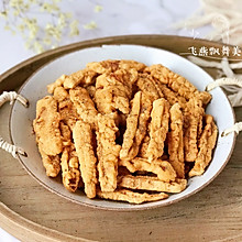 #福气年夜菜#巨好吃的椒盐杏鲍菇,比吃小酥肉还过瘾
