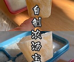 自制浓汤宝㊙️烧汤、煮面、炒菜必备品的做法
