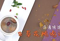 虫草花炖鸡汤的做法