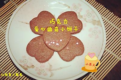 和小朋友一起做饼干吧:巧克力爱心曲奇小饼干