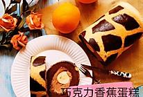 #全电厨王料理挑战赛热力开战!#长劲鹿巧克力香蕉蛋糕的做法