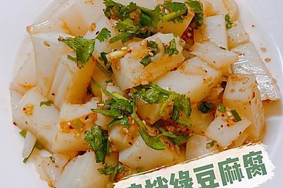 凉拌绿豆麻腐