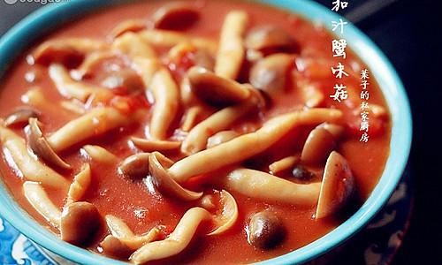茄汁蟹味菇的做法
