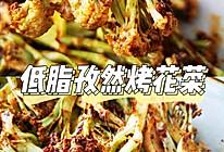 ㊙️低脂低热量减肥也能吃孜然烤花菜的做法
