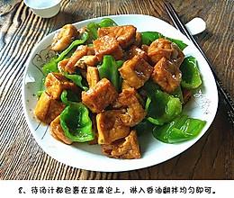 豆腐这样做,连肉都省了的做法