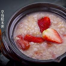 粥日食丨草莓糙米粥(做宝宝第一次营养粥)