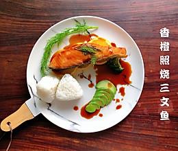 香橙照烧三文鱼的做法