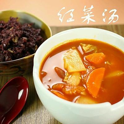 家常版红菜汤