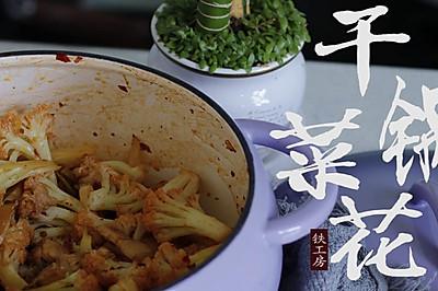 你喜欢的干锅菜花~