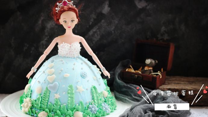 海洋芭比蛋糕