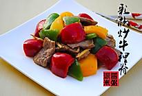 大喜大牛肉粉试用之彩椒炒牛里脊的做法