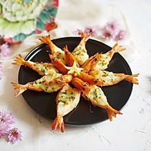 花开富贵芝士焗大虾#秋天怎么吃#