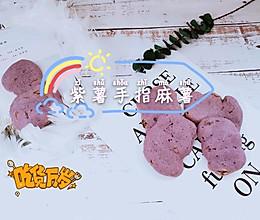 糯叽叽的紫薯手指麻薯的做法