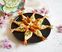 花开富贵芝士焗大虾#秋天怎么吃#的做法