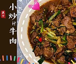小炒黄牛肉 AkA米饭杀手的做法