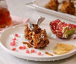 薯片鸡翅+石榴玫瑰茶的做法