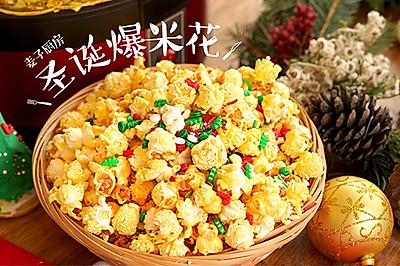 圣诞气氛高手!5分钟吃上香脆爆米花~