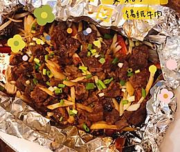 锡纸牛肉的做法
